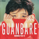 GUANBARE/NORIKO PartII/酒井 法子