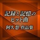 記録と記憶のヒット曲~阿久悠作品集/VARIOUS