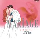 MARIAGE~もう若くないから/松本 伊代