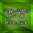 記録と記憶のカバー曲~阿久悠作品集/VARIOUS