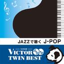 <ビクター TWIN BEST>JAZZで聴く J-POP/トーマス・ハーデン・トリオ