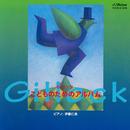 ギロック -こどものためのアルバム-/伊藤 仁美(ピアノ)