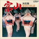 決定盤 富山の民謡/VARIOUS