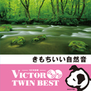 <ビクター TWIN BEST> きもちいい自然音/Victor Sound Effect Team