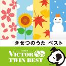 きせつのうた・ベスト/VARIOUS