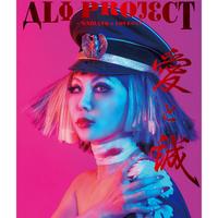 25周年記念ベストアルバム「愛と誠~YAMATO & LOVE×××」/ALI PROJECT