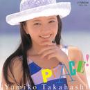 PEACE!/高橋 由美子