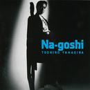 Na-goshi/柳葉 敏郎