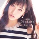 瞬間Diamond/横山ルリカ