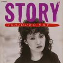 ストーリー/石黒 ケイ