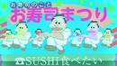 SUSHI食べたい feat.ソイソース/ORANGE RANGE