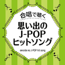 合唱で聴く 思い出のJ-POPヒットソング/VARIOUS