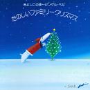 きよしこの夜~ジングル・ベル たのしいファミリークリスマス/VARIOUS