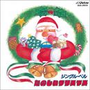 ジングル・ベル/たのしいクリスマス/VARIOUS