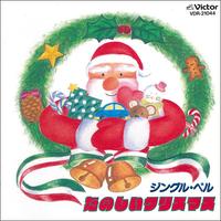 ジングル・ベル/たのしいクリスマス