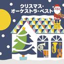 クリスマス・オーケストラ・ベスト/VARIOUS