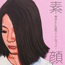 素顔/秀吉 a.k.a. 自称アイドルラッパー