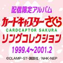 カードキャプターさくら ソングコレクション 1999.4~2001.2/VARIOUS
