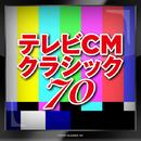 テレビCMクラシック 70/VARIOUS