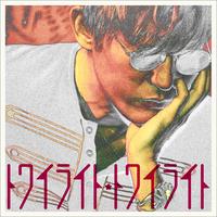 トワイライト★トワイライト/スガ シカオ