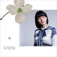 KO SHIBASAKI ALL TIME BEST 詠/柴咲コウ