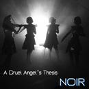 残酷な天使のテーゼ/NOIR