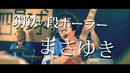 鋼鉄の段ボーラーまさゆき -Music Video-/四星球