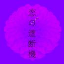 恋の遮断機 feat.H ZETTRIO/新しい学校のリーダーズ