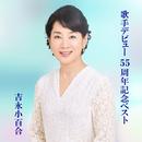 歌手デビュー55周年記念ベスト/吉永 小百合