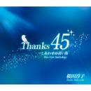 Thanks 45 ~しあわせの青い鳥 [The Live Anthology]/桜田 淳子