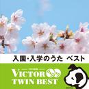 入園・入学のうた ベスト/VARIOUS