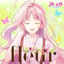 fleur/アイ★チュウ
