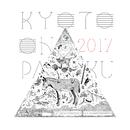 京都音楽博覧会2017 IN 梅小路公園/Various Artists
