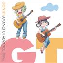 「あまんちゅ!~あどばんす~」オリジナルサウンドトラック/ゴンチチ