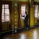 美しき日本の面影/さだまさし