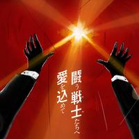 【主題歌】闘う戦士(もの)たちへ愛を込めて