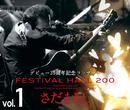 さだまさし 35周年記念コンサート FESTIVAL HALL 200 -Vol.1-/さだまさし