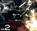 さだまさし 35周年記念コンサート FESTIVAL HALL 200 -Vol.2-/さだまさし