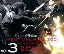 さだまさし 35周年記念コンサート FESTIVAL HALL 200 -Vol.3-/さだまさし