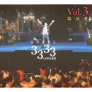 さだまさし ソロ通算3333回記念コンサート in 日本武道館 -Vol.3-/さだまさし