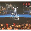 さだまさし ソロ通算3333回記念コンサート in 日本武道館 -Vol.6-/さだまさし