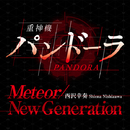 Meteor/New Generation/西沢 幸奏