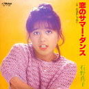 恋のサマー・ダンス/石野 真子