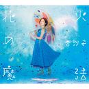 花火の魔法/杏沙子