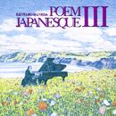 ポエムジャパネスク III/羽田健太郎