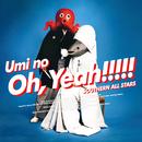 海のOh, Yeah!!/サザンオールスターズ
