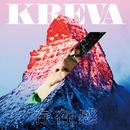 存在感/KREVA