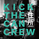 住所 feat. 岡村靖幸/KICK THE CAN CREW