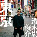 東京/清木場 俊介