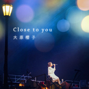 Close to you/大原櫻子